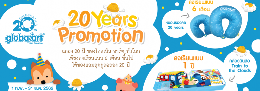 20 Years Promotion