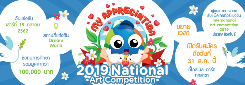 Global Art National Competition 2019