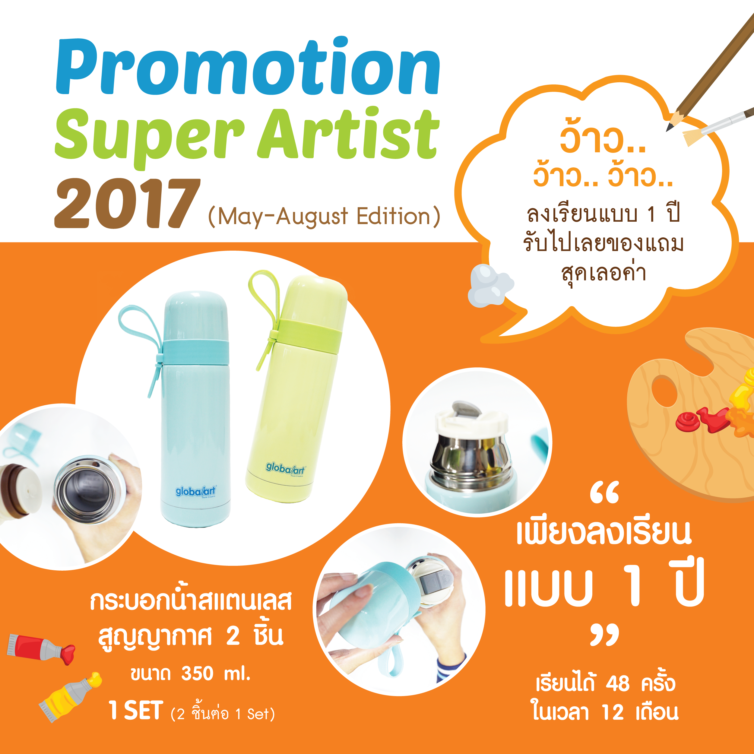 Super-artist-2017_WEB_inside-XL